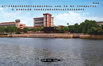 苏州第一丝厂