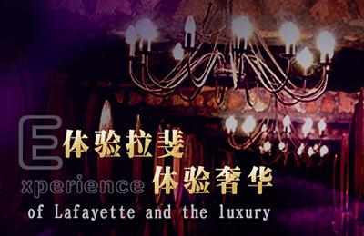 拉斐酒业-上海尚菲尔国际贸易有限公司