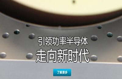 苏州能讯高能半导体有限公司网站升级案例
