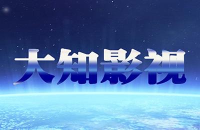 苏州大知影视动画有限公司网站改版案例