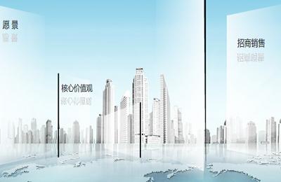 百城地产网站建设案例