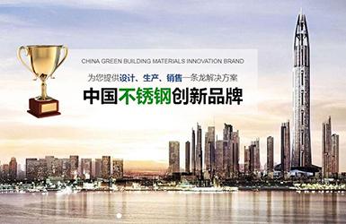 金泰北京不锈钢板厂网站建设