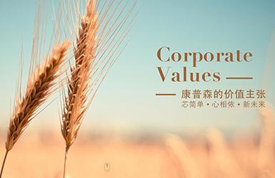 北京康普森生物技术有限公司网站设计案例
