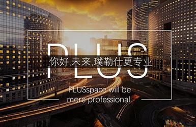 璞勒仕建筑工程(上海)股份有限公司