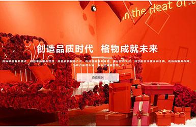 格物未来(北京)文化创意公司