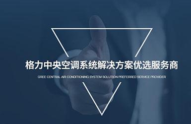 上海绿适制冷工程有限公司网站制作案例