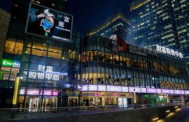 北京财富购物中心网站设计案例