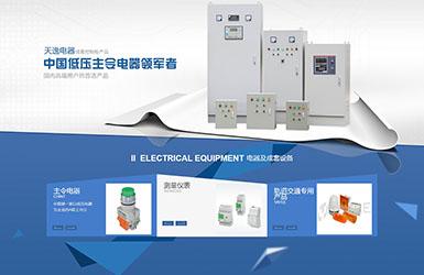 明泰电气(苏州)有限公司网站设计案例