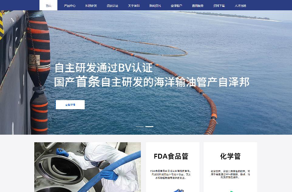 泽邦塑胶科技官网